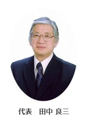 田中良三の写真